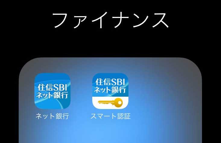 【原因判明】住信SBIネット銀行のスマホアプリから振り込みができない