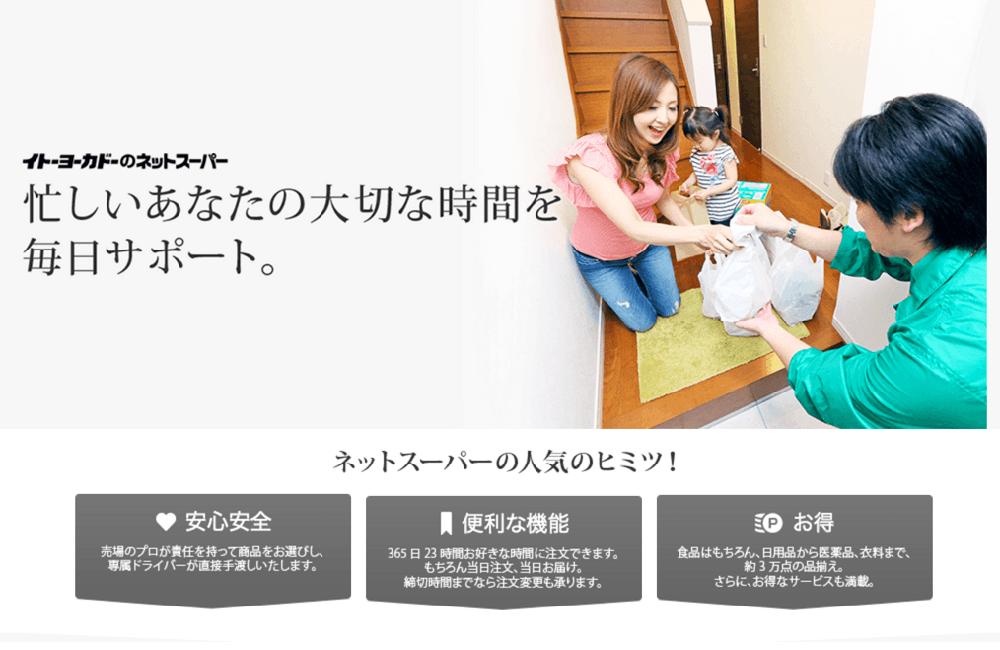 【体験談】イトーヨーカドーのネットスーパーを使って感じたメリット・デメリット