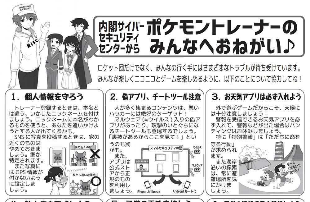 ポケモンGOに日本政府から注意喚起の理由が分かった