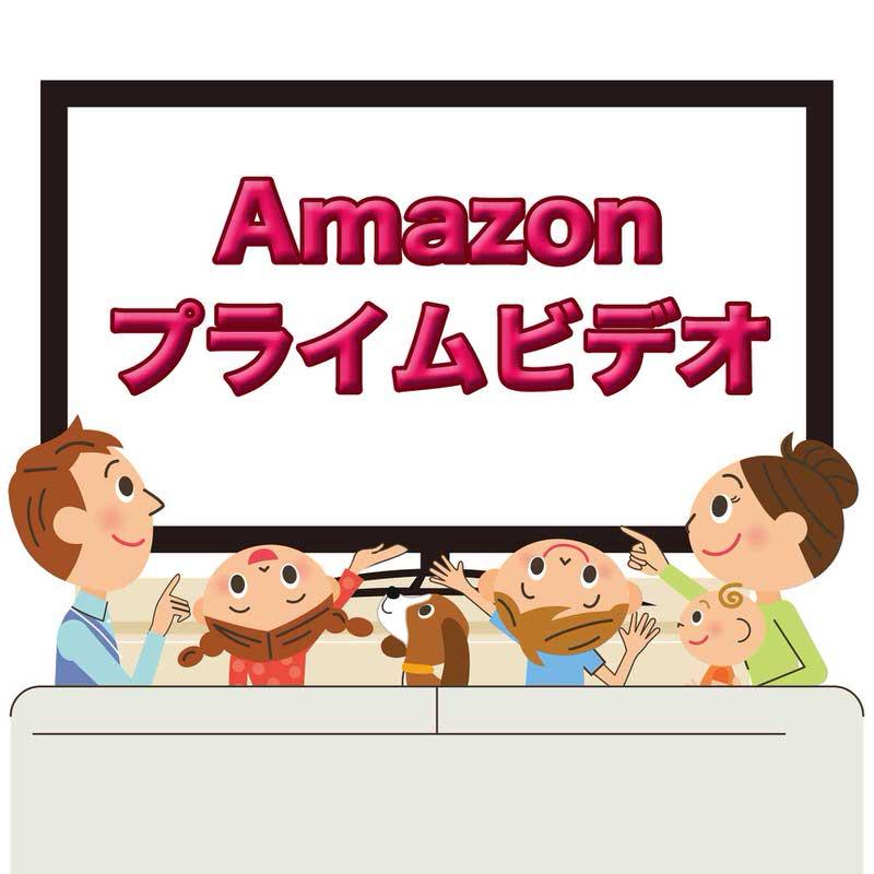 Amazonプライムビデオで、5歳の娘と親子で楽しんでいる映画&アニメ 6作品
