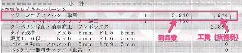 エアコンフィルターの交換の見積書