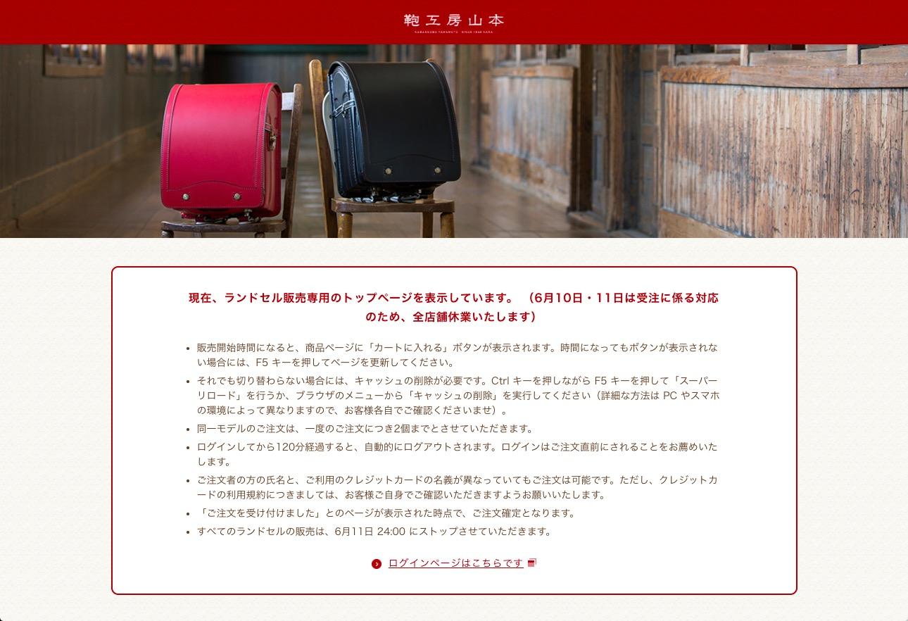 鞄工房山本のランドセルを買う方法