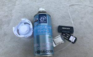 車のエアコンの洗浄