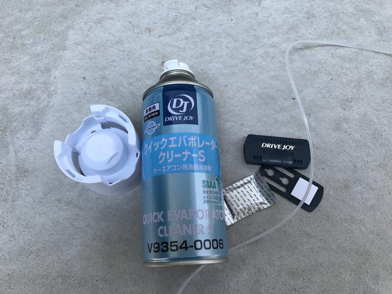 車のエアコンの臭いをDIY除去!15分でできるエバポレータ洗浄の手順