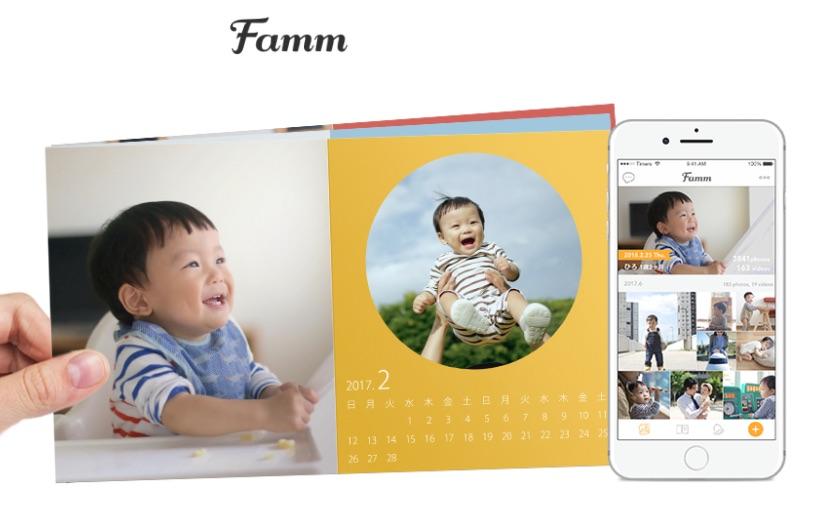 育児日記は写真とひと言メモがあれば大丈夫!育児日記アプリ「Famm」がオススメ